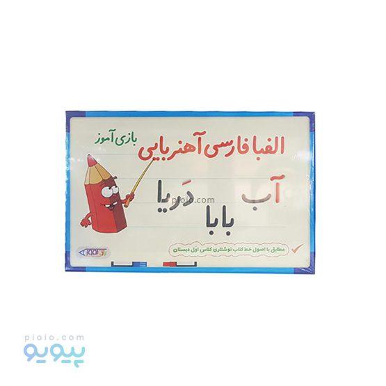 تخته وایت برد الفبا فارسی