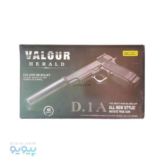تفنگ بازی ساچمه ای Valour