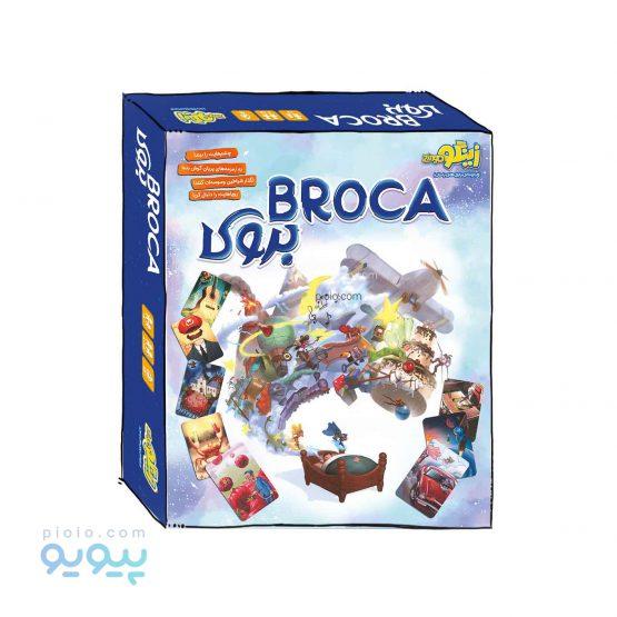 بازی فکری بروکا Broca