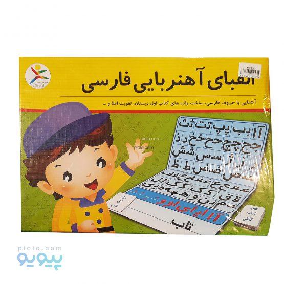 بسته آموزشی الفبای آهنربایی فارسی