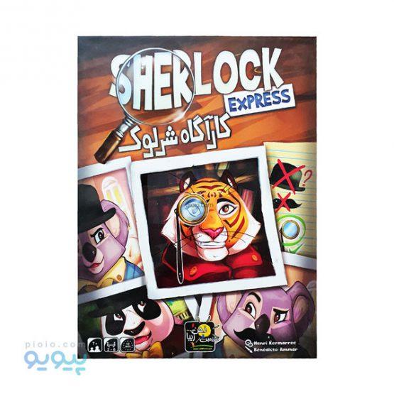 بازی فکری کاراگاه شرلوک