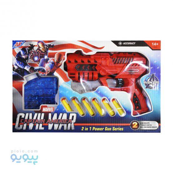 تفنگ اسباب بازی مدل Captain America