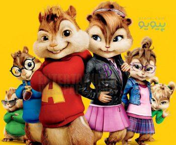 آلوین ( Alvin )