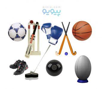 تجهیزات ورزشی با کیفیت
