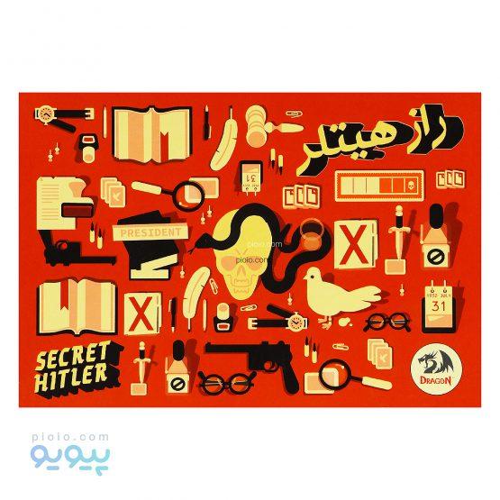 بازی فکری راز هیتلر SECRET HITLER دراگون